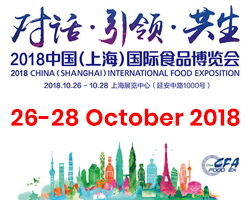 2018 Shanghai China International Food Exposition